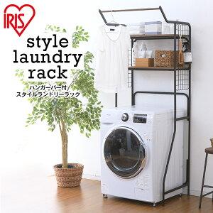洗濯機収納 ランドリーラック アイリスオーヤマ 洗濯機 ラック ハンガーバー付きスタイルランドリーラック HSLR-695 棚 家具 洗濯物 洗面所 部屋 収納 整理整頓