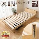 ベッド 3段階 すのこベッド セミダブル マットレス付き コンセント付 棚コンセント付き頑丈スノコベッド セミダブル P…