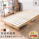 ベッド すのこベッド シングル マットレス付き フレーム すのこ 高さ2段階 天然木 SRNSWH スノコベッド 高さ調整 ベッ…