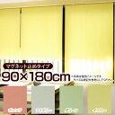 【送料無料】スリムロールスクリーン マグネット止めタイプ 90×180cm オレンジ・アイボリー・グリーン・イエロー L21…