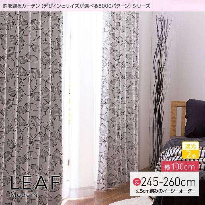 【送料無料】窓を飾るカーテン(デザインとサイズが選べる8000パターン)モダン LEAF(リーフ)幅100cm×丈245〜260cm(2枚組 ※5cm刻みのイージーオーダー) 遮光2級【代引不可】【B】【TD】