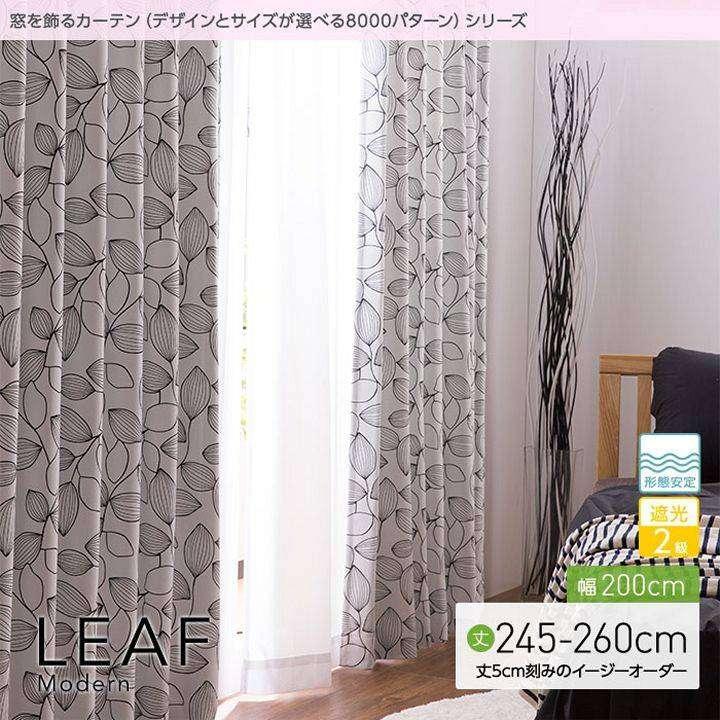 【送料無料】窓を飾るカーテン(デザインとサイズが選べる8000パターン)モダン LEAF(リーフ)幅200cm×丈245〜260cm(1枚 ※5cm刻みのイージーオーダー) 遮光2級 形態安定【代引不可】【B】【TD】