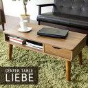 テーブル LIEBE センターテーブル IR-8040Nテーブル リビングテーブル 机 デスク 収納 パソコンデスク テーブル机 テ…
