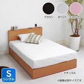コンセント付き・分割BOX引出し付きベッドS CRT2SPK送料無料 ベッド シングル 寝室 ベッドルーム 寝具 ホワイト【TD】 【代引不可】 一人暮らし ベッド おすすめ ワンルーム 新生活