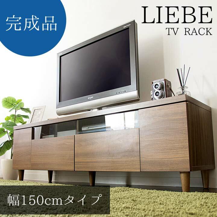 テレビラック 幅150cm LIEBE 送料無料 テレビ台 完成品 北欧 TVラック TV台 ブラウン IR-TV-003【D】