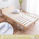 ベッド シングル すのこベッド 棚コンセント付き頑丈スノコベッド ポラリス すのこベッド 高さ調整 天然木パイン材 コ…
