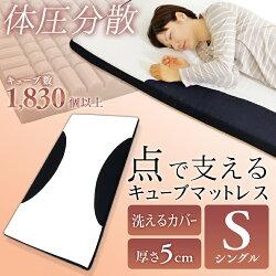 キューブマットレスホワイト・ネイビー42080送料無料マットレス体圧分散通気性寝具【D】