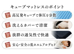 【PICKUPITEM:8/2111:59迄】キューブマットレスホワイト・ネイビー42080送料無料マットレス体圧分散通気性寝具【D】