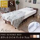 ベッド マットレス付き シングル すのこベッド 棚コンセント付き頑丈スノコベッド ポラリス 高さ調整 天然木パイン材 …
