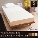ベッド マットレス付き シングル すのこベッド 高さ2段階天然木スノコベッド SRNSWH 高さ調整 天然木パイン材 高さ調…