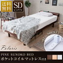 ベッド マットレス付き セミダブル すのこベッド 棚コンセント付き頑丈スノコベッド ポラリス 高さ調整 天然木パイン…