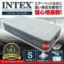 エアーベッド 電動 シングル INTEX インテックス コンフォート 67765 送料無料 エアベッド エアーマット エアマット …