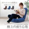 座椅子リクライニングポケットコイル厚さ18cm肉厚厚手コンパクトへたりにくい【販売指示後カートアップ】ポケットコイル座椅子