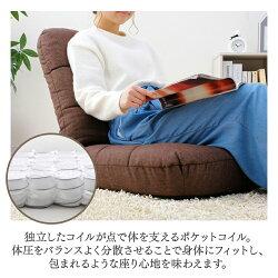 ポケットコイル座椅子POZ-36座椅子リクライニングポケットコイル厚さ18cm肉厚厚手コンパクトへたりにくいブラウンデニムブルーチャコールグレー【D】