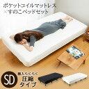 [最安値に挑戦] 脚付きマットレス セミダブル SD AATM-SD送料無料 マットレス すのこベッド ベッド 脚付き 圧縮梱包 寝具 インテリア 通気性 簡単組立 アイボリー ブラック【D】【あす楽】
