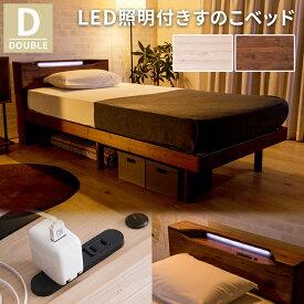 \最安値に挑戦/ ベッド ダブル すのこベッド 棚付き コンセント付き 照明付きすのこベッド 棚付 コンセント付 照明付 おしゃれ【D】【◇BED10】 一人暮らし ベッド おすすめ ワンルーム (bbss)
