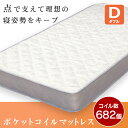 マットレス ダブル ポケットコイルマットレス ポケットコイル 送料無料 ベッド ベット ベッド用 ベッドマットレス ス…