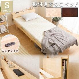 ベッド シングル すのこベッド ベッド コンセント付きベッド 棚コンセント付き頑丈スノコベッド ポラリス シングル 高さ調整 天然木パイン材 コンセント付き 高さ3段階 高さ調節 木製 シンプル 一人 【D】