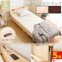 [ポイント5倍!]ベッド シングル すのこベッド ベッド コンセント付きベッド 棚コンセント付き頑丈スノコベッド ポ…