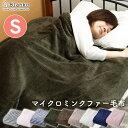 \在庫処分価格/ 毛布 シングル マイクロミンクファー 毛布 ナチュラル CGMBS14200 シングル(140×200cm) あったか…