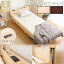 ベッド すのこベッド シングル コンセント付き コンセント付 頑丈 シンプル 天然木フレーム 高さ3段階 棚コンセント付…