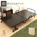 【200円OFFクーポン(くらしフェア)】 ベッド シングル 折りたたみベッド すのこ すのこベッド 折畳ベッド シングルベ…