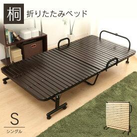 ベッド シングル 折りたたみベッド すのこ すのこベッド 折畳ベッド シングルベッド 折り畳みベッド 通気性 折り畳み すのこ マット カビ・湿気対策 除湿 除湿対策 安全品質【D】 天然桐 長持ち 軽い キャスター付き コンパクト