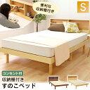 ※フレームのみorマットレス付が選べる※ ベッドフレーム ベッド シングル 収納 収納棚付き すのこベッド シングル ベ…