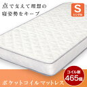 マットレス シングル ポケットコイルマットレス ポケットコイル 送料無料 ベッド ベット ベッド用 ベッドマットレス …