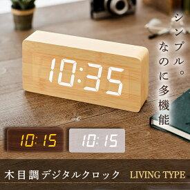 時計 おしゃれ 置時計 木目調 デジタル クロック リビング 置き時計 目覚まし時計 時計 おしゃれ デジタル 木目調 置き型 インテリア ダークブラウン ナチュラル ホワイト【D】 (bbss)