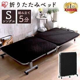 折りたたみベッド シングル OTB-E ベッド マットレス付き 折り畳み 簡易ベッド ベッド ベット 折り畳みベッド ミニサイズ 組立簡単 一人暮らし 寝室 簡易的 折り畳み シングルベッド 介護 敬老の日ギフト[cpir][KTS]