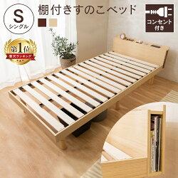 すのこベッド高さ調整コンセント付き木製棚コンセント付き頑丈スノコベッドシングル