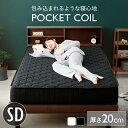 \5%OFFクーポン!8/17・10時迄/ マットレス セミダブル ポケットコイルマットレス ポケットコイル 送料無料 ベッド…