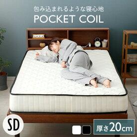 ポケットコイルマットレス マットレス セミダブル ポケットコイル 送料無料 ベッド ベット ベッド用 ベッドマットレス スプリングマット スプリング ベッドマット 厚さ ロール 【D】
