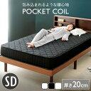 ★最安値に挑戦★マットレス セミダブル ポケットコイル ポケットコイルマットレス ポケットコイル 送料無料 ベッド …