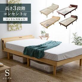 ベッド マットレス付き シングル すのこベッド 棚コンセント付き頑丈スノコベッド ポケットコイル ボンネルコイル 高さ調整 天然木パイン材 コンセント付き 高さ3段階 【D】
