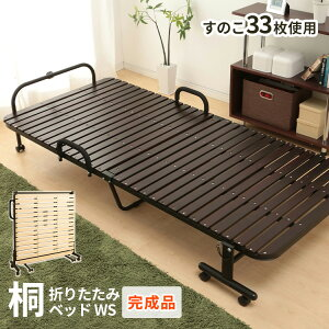 [在庫処分]すのこベッド 折りたたみベッド すのこ シングル 簀子ベッド ベッド ワイド 大きめ 33枚 折り畳みベッド 天然桐すのこ使用 すのこマット 桐 天然木 通気性 湿気対策【D】キャスタ