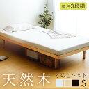 ★最安値に挑戦★ベッド すのこベッド シングル 3段階 すのこベッド 高さ調節 DBB-3HS N脚付き パイン材 調整可能 木…