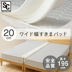 すきまパッド ベッド マットレス 固定 SKPD-20すきまパッド すき間パッド 隙間パッド マットレス用 マットレス パッド すきま すき間 隙間 ベッド 滑りにくい ワイド幅 20cm幅 【D】[■NEW]