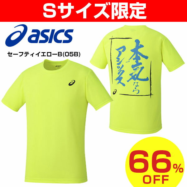 66%OFF 最大9%引クーポン イエロー・Sサイズのみ アシックス asics メンズ プリントTシャツ 半袖 一般用 フットボール フットサル サッカー XA110N あす楽 タイムセール 楽天スーパーSALE