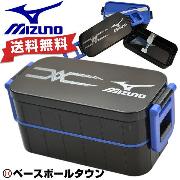 送料無料 弁当箱 2段 男の子 600ml 遠足 スケーター ミズノ YZW3 あす楽