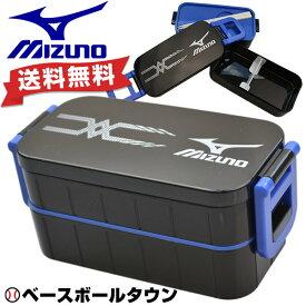 弁当箱 2段 男の子 600ml 遠足 スケーター ミズノ YZW3
