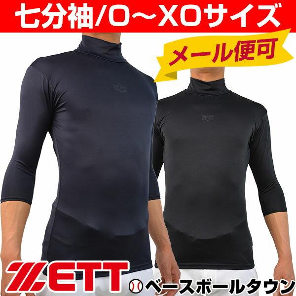 最大9%引クーポン ZETT ゼット 野球 ソフトボール アンダーシャツ コンプレッション ハイネック フィット 七分袖 7分袖 一般用 大人用 メンズ 限定 吸汗速乾 メール便可 BO925Z