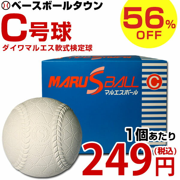 56%OFF 最大14%引クーポン ダイワマルエス検定球 軟式野球ボール 特価 軟式C号 公認球 ダース売り 楽ギフ_包装 あす楽 C球