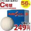 56%OFF 3240円で送料無料 ダイワマルエス検定球 軟式野球ボール 特価 軟式C号 公認球 ダース売り 楽ギフ_包装 あす楽…