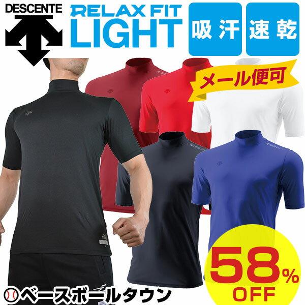 58%OFF デサント 半袖リラックスフィットシャツ STD-649 野球 アンダーシャツ メール便可 襟刺繍可(有料)