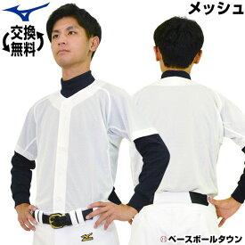 野球 ユニフォームシャツ 40%OFF 最大10%引クーポン ミズノ 練習用シャツ フルオープンタイプ メッシュ ホワイト 12JC8F68 メール便可 一般 練習着 野球ウェア アウトレット