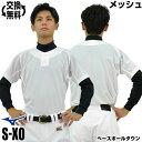 【交換送料無料】41%OFF 野球 ユニフォームシャツ ミズノ 練習用シャツ セミハーフボタンタイプ メッシュ ホワイト 1…
