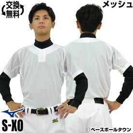 【交換送料無料】41%OFF 最大10%引クーポン 野球 ユニフォームシャツ ミズノ 練習用シャツ セミハーフボタンタイプ メッシュ ホワイト 12JC8F69 一般 練習着 野球ウェア メール便可