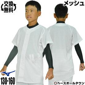 野球 ユニフォームシャツ 42%OFF 最大10%引クーポン ミズノ ジュニア練習用シャツ フルオープンタイプ メッシュ ホワイト 12JC8F8801 少年用 練習着 ウェア メール便可 アウトレット タイムセール ゲリラセール